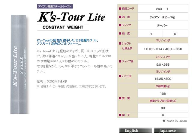 K`s-Tour Lite スチールシャフト(検査品)
