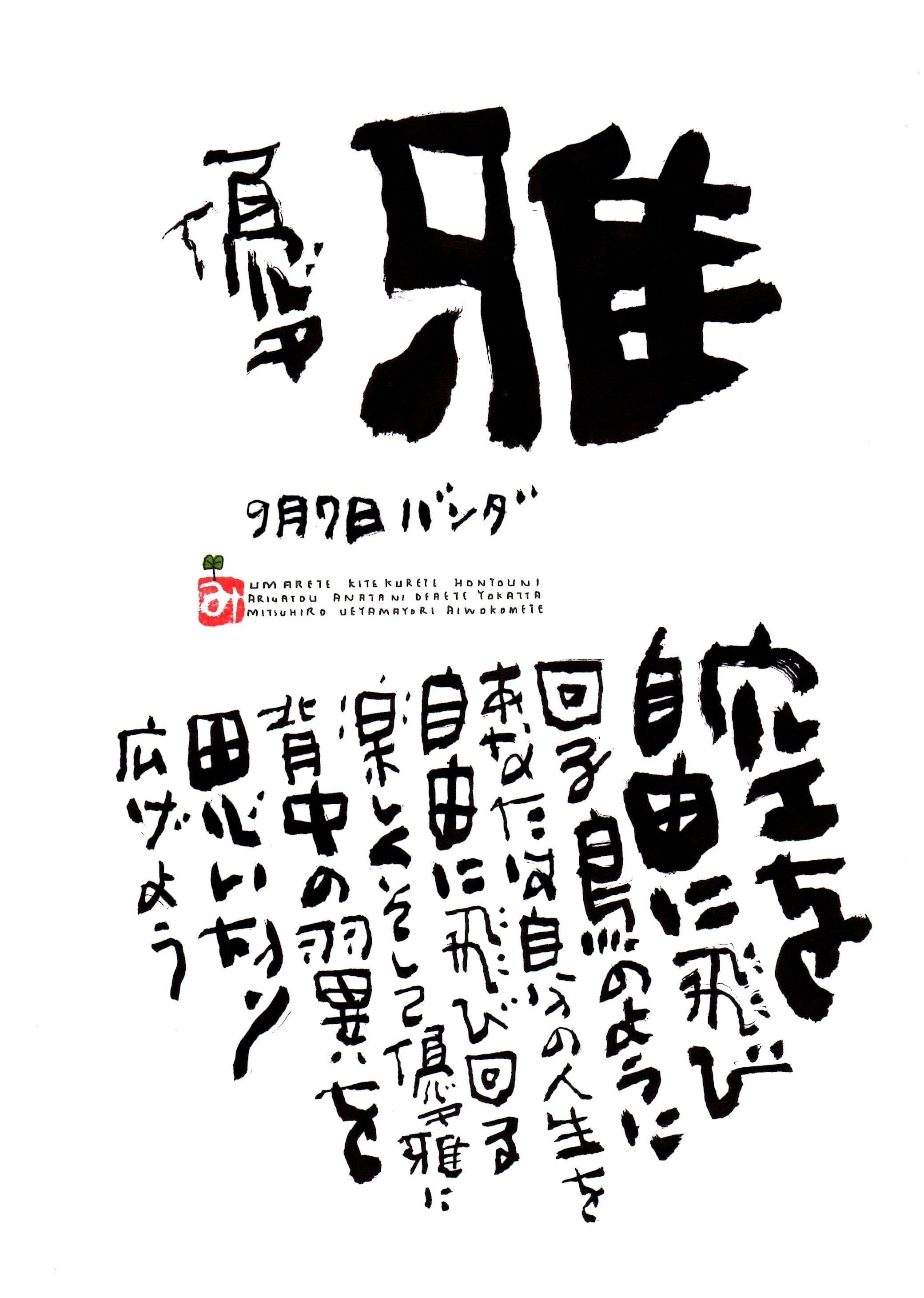 9月7日 誕生日ポストカード【優雅】Elegance