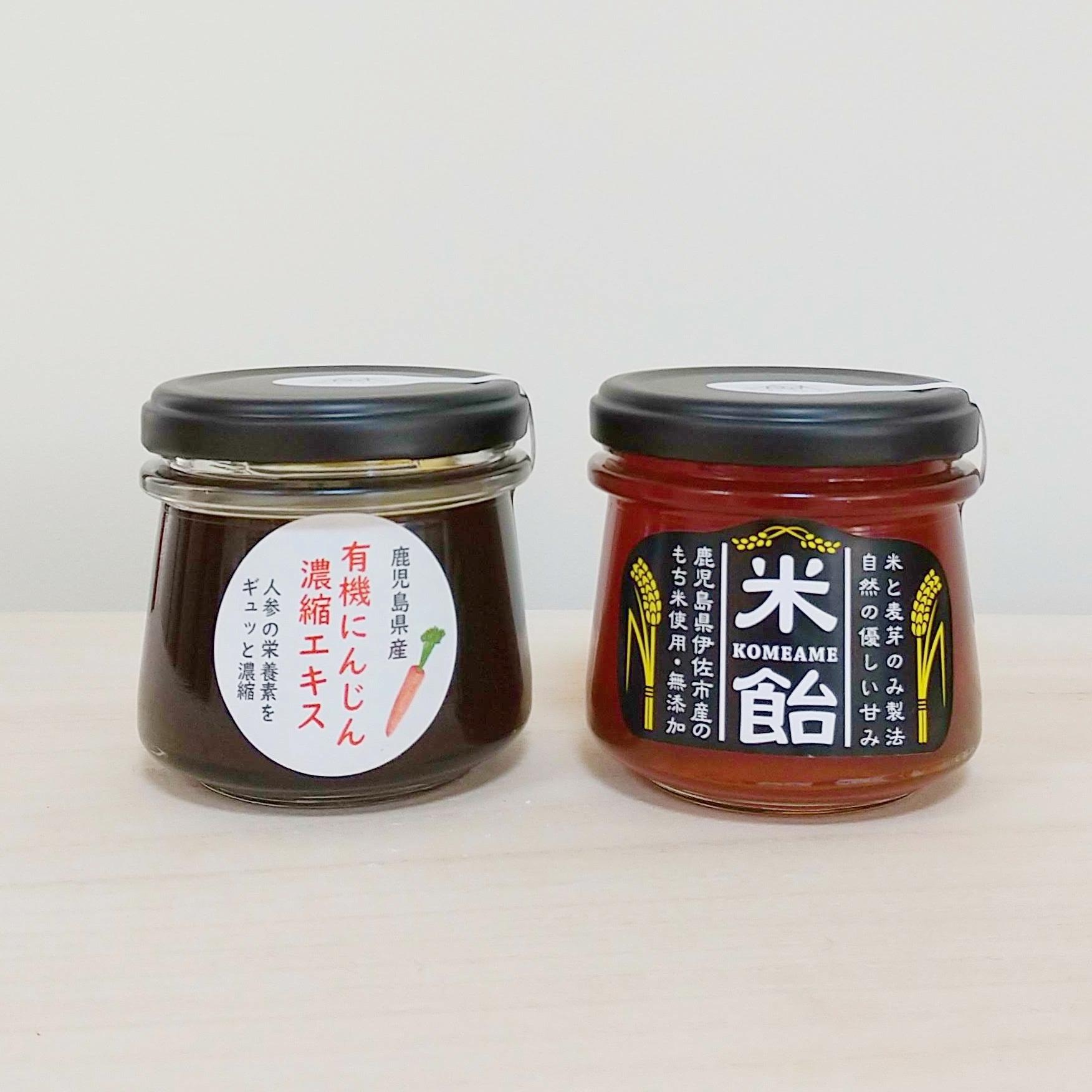 米飴と有機にんじん濃縮エキスのセット【送料込み】