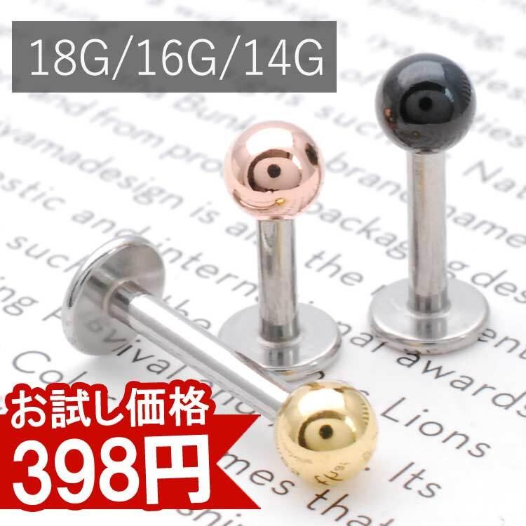 ボディピアス 14G 16G 18G ラブレット カラー ボール シンプル 定番 片耳 軟骨ピアス RRB007