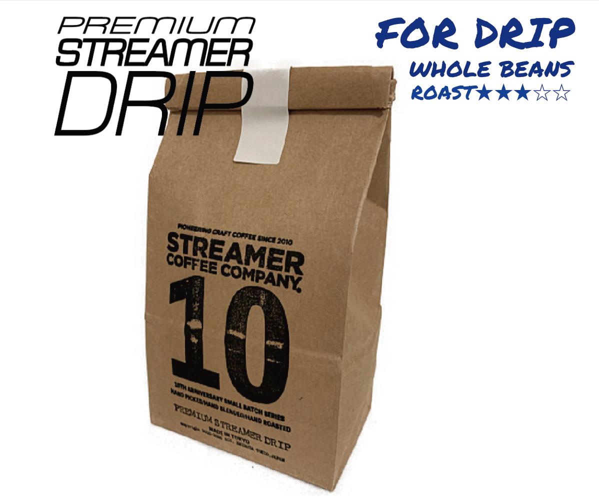 プレミアムストリーマードリップ コーヒー  PREMIUM STREAMER DRIP  500g 豆のまま (ブラジル・コロンビア)