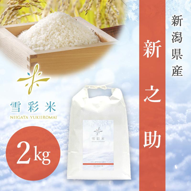 【雪彩米】新潟県産 令和2年産 新之助 2kg