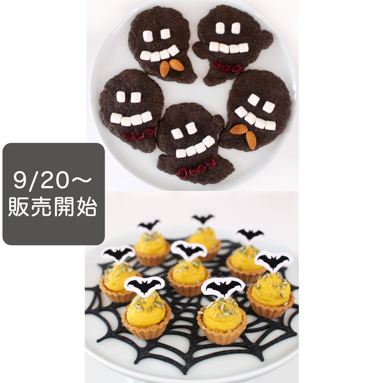 【単月購入】お菓子レッスンキット/10月メニュー
