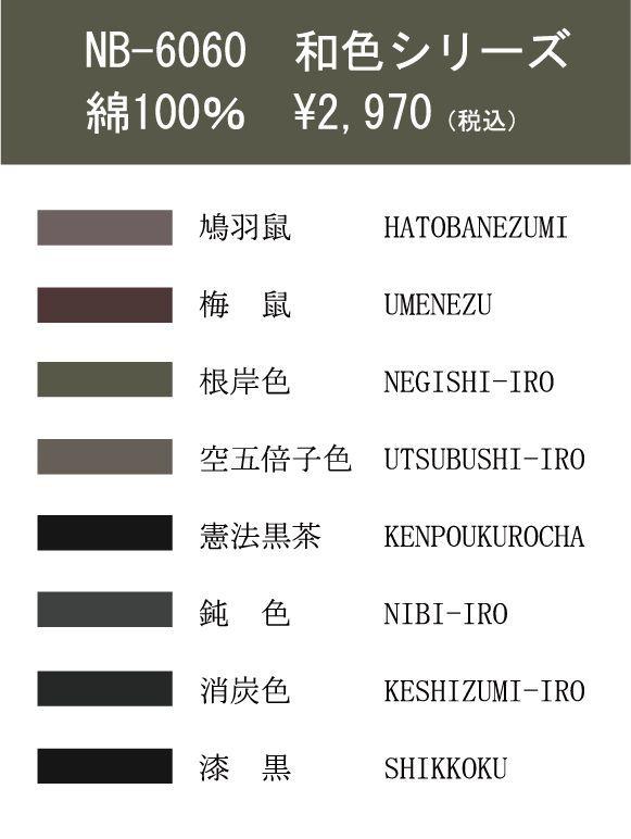 【送料無料】こころが軽くなるニット帽子amuamu|新潟の老舗ニットメーカーが考案した抗がん治療中の脱毛ストレスを軽減する機能性と豊富なデザイン NB-6060|根岸色(ねぎしいろ) - 画像2