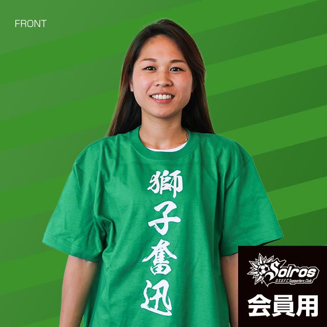会員専用 獅子奮迅 Tシャツ(綿100% 5.0oz)