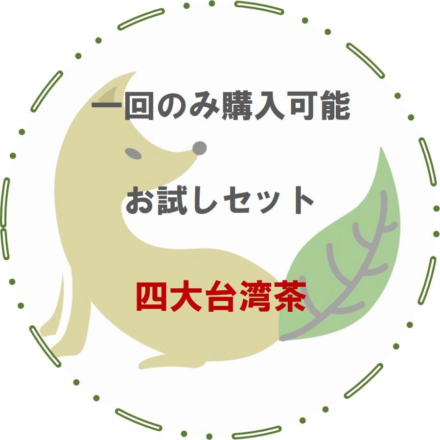 【郵便は送料無料】お試しセット/四大台湾茶