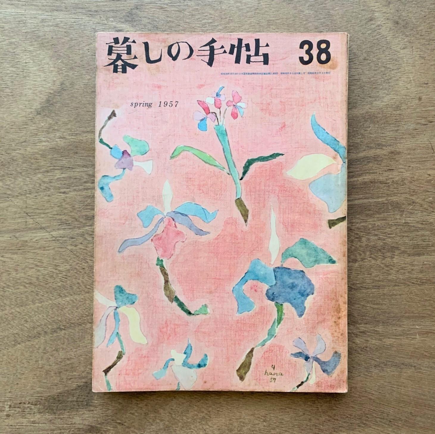 暮しの手帖  /  第一世紀38号  /  暮しの手帖社
