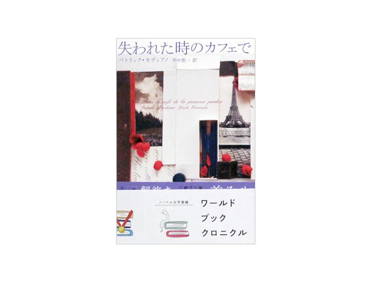 愛こそはすべて[特集:ワールド・ブック・クロニクル〜ノーベル文学賞編] - 画像2