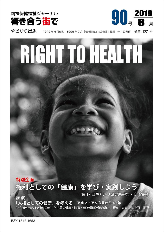 響き合う街でNo.90 特別企画 権利としての「健康」を学び・実践しよう