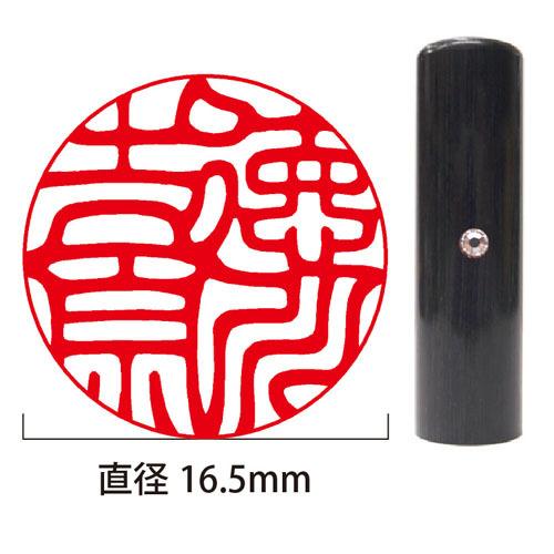彩樺(黒)個人実印16.5mm丸(姓名彫刻)