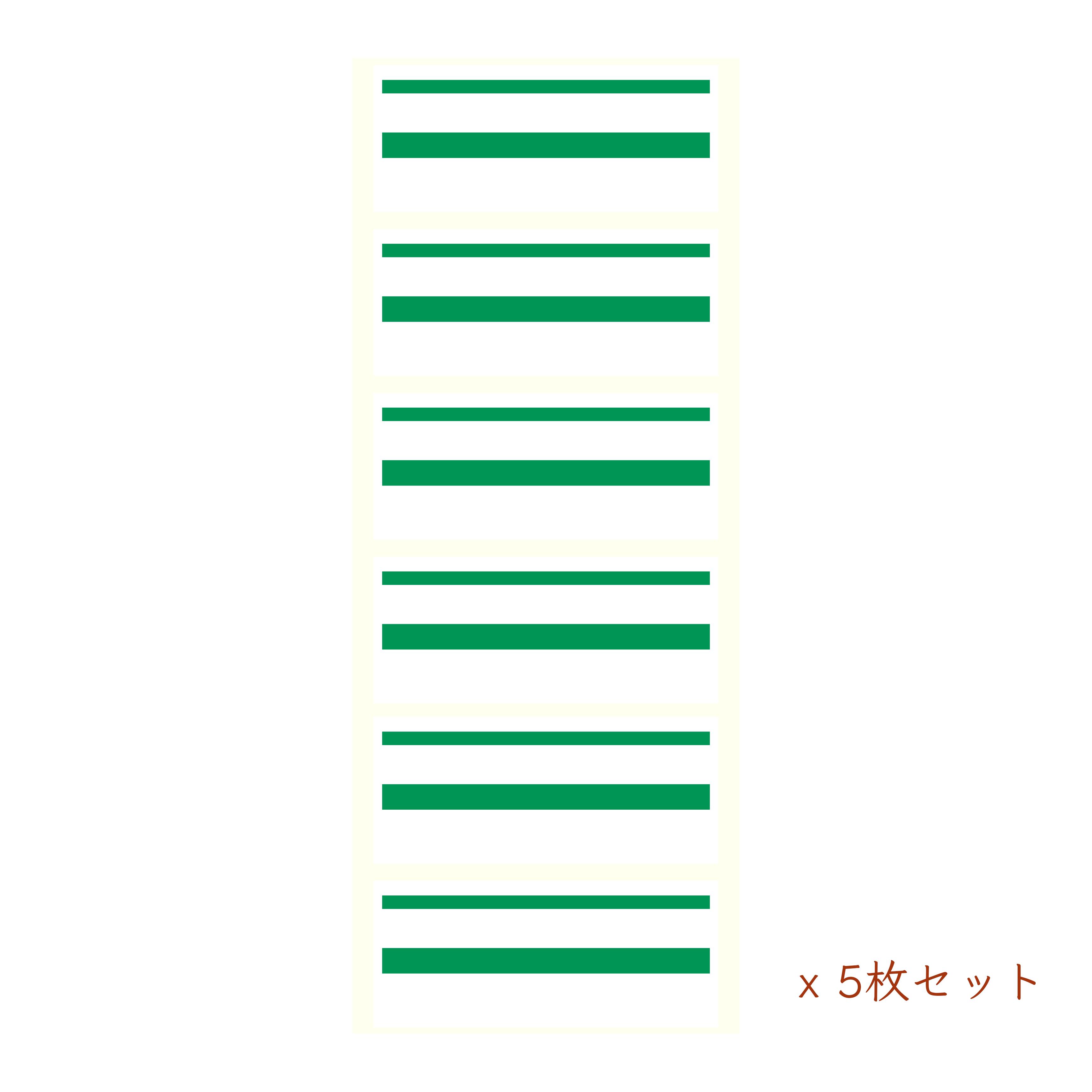 フォルダーラベル 緑