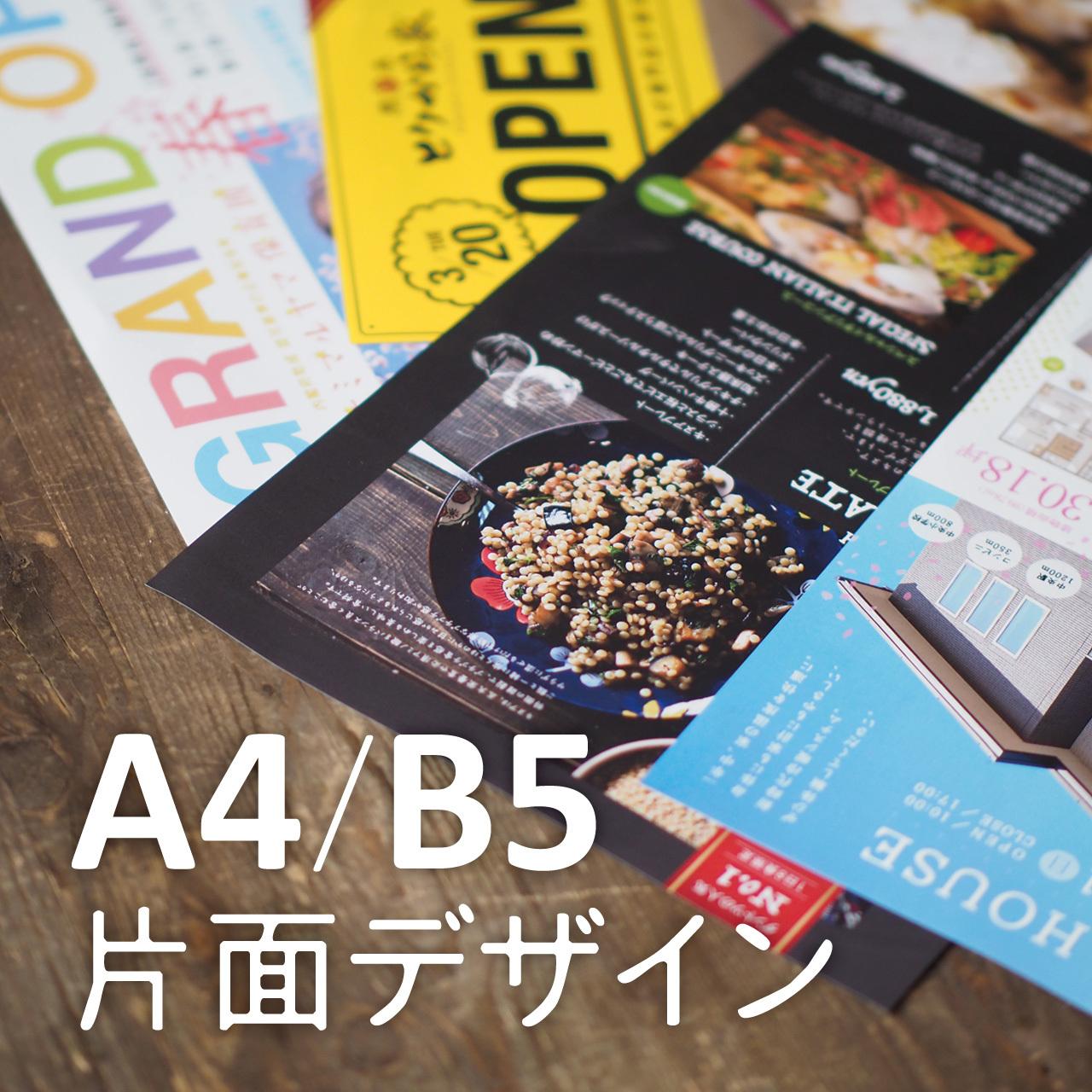 A4/B5チラシ・フライヤーデザイン【片面フルカラー】