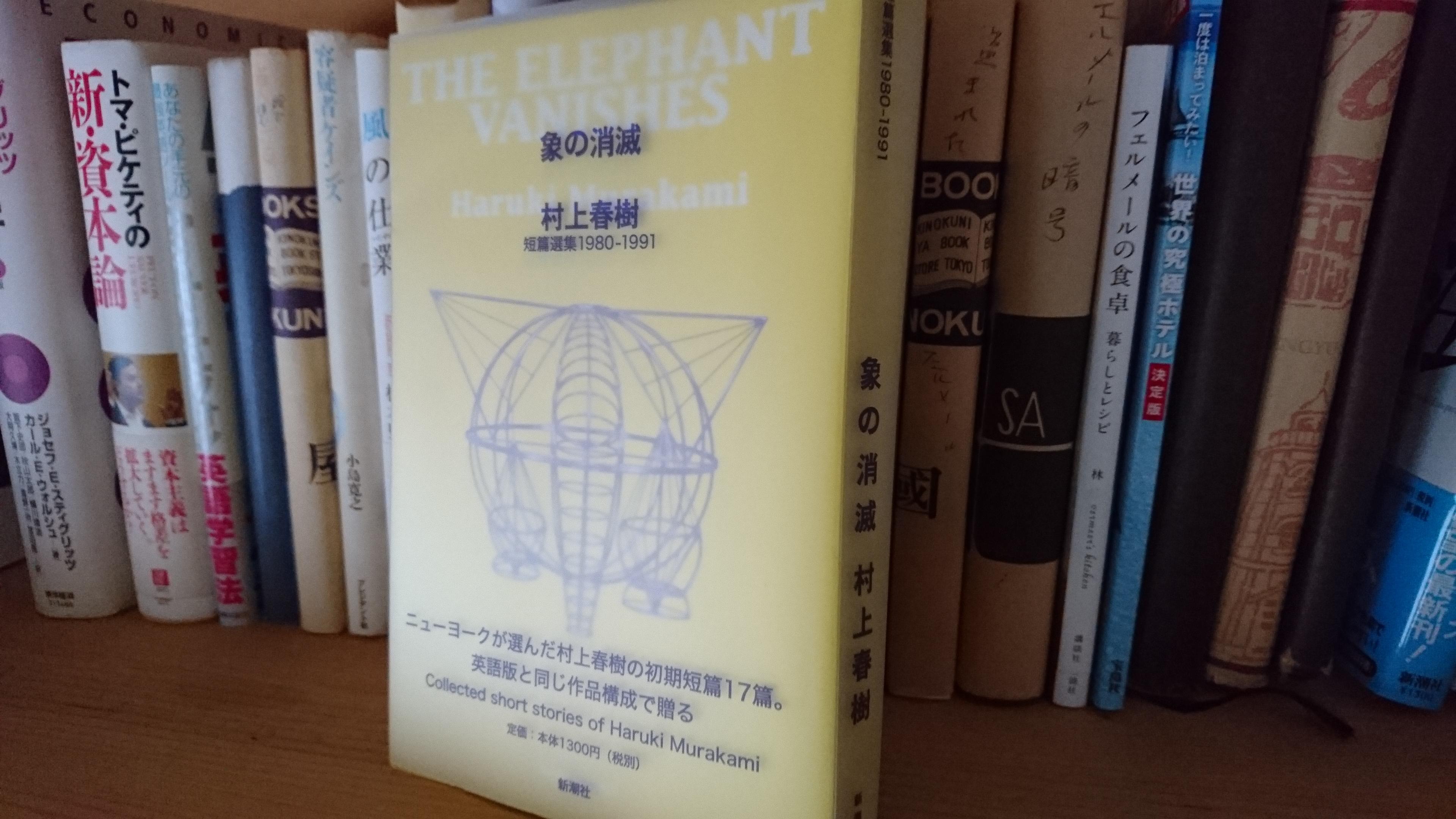 象の消滅 The Elephant Vanishes