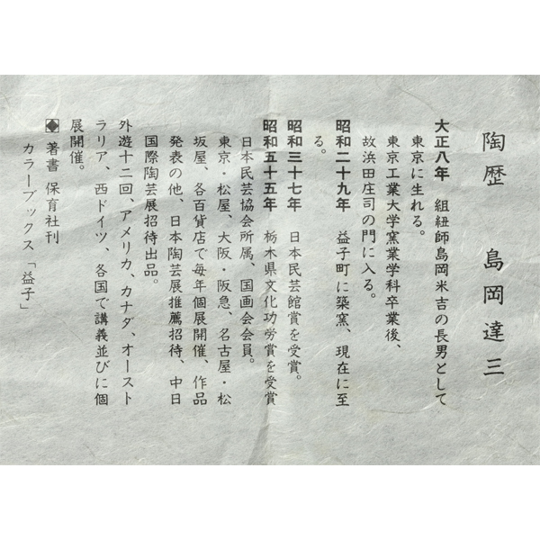 島岡達三 作 象嵌赤繪夫婦湯呑