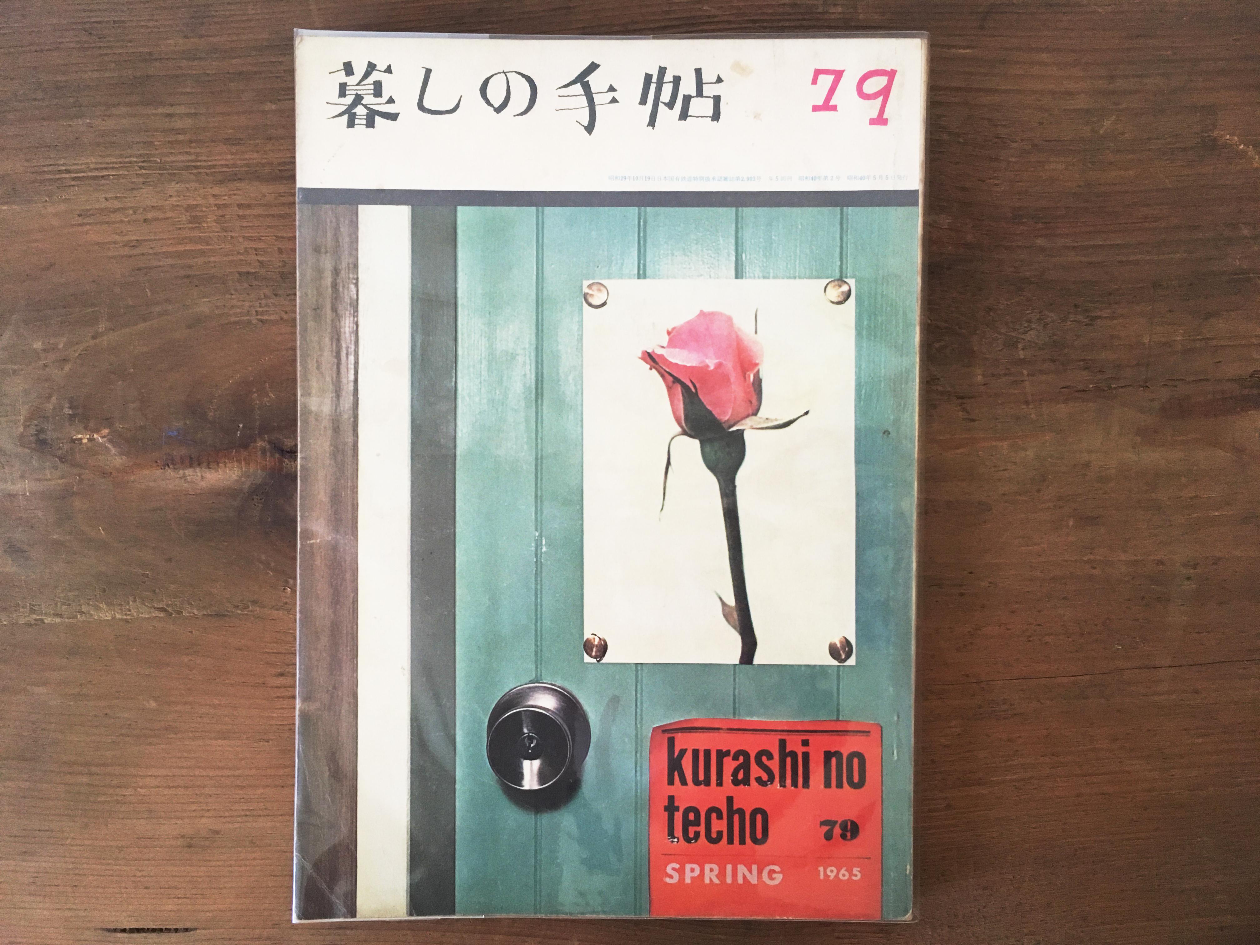 [古本]雑誌 暮しの手帖 1965年 春 79号(第1世紀)