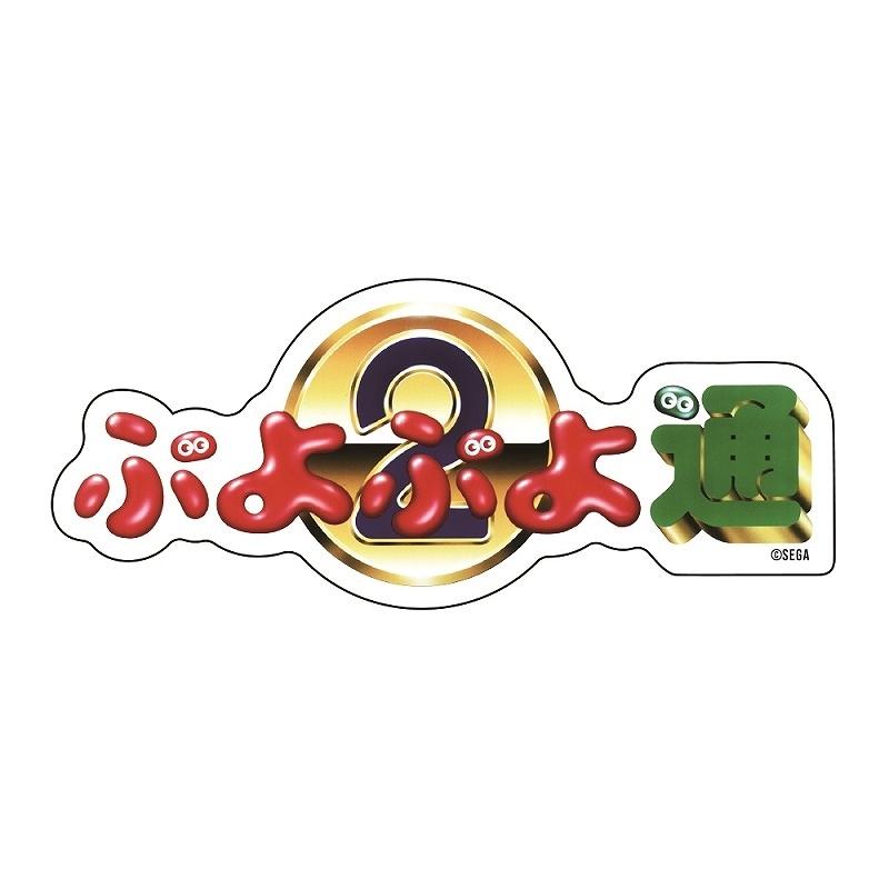 「ぷよぷよ通」ロゴステッカー