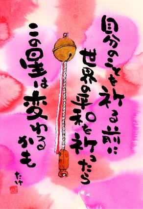 作品No27 「自分のことを祈る前に」 (ポストカード)