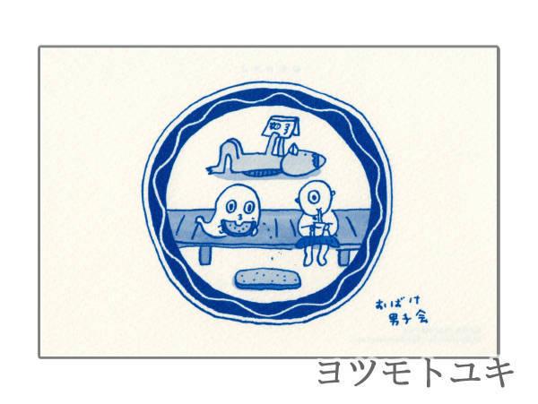 ポストカード - 夏の絵皿<おばけ男子会> - ヨツモトユキ