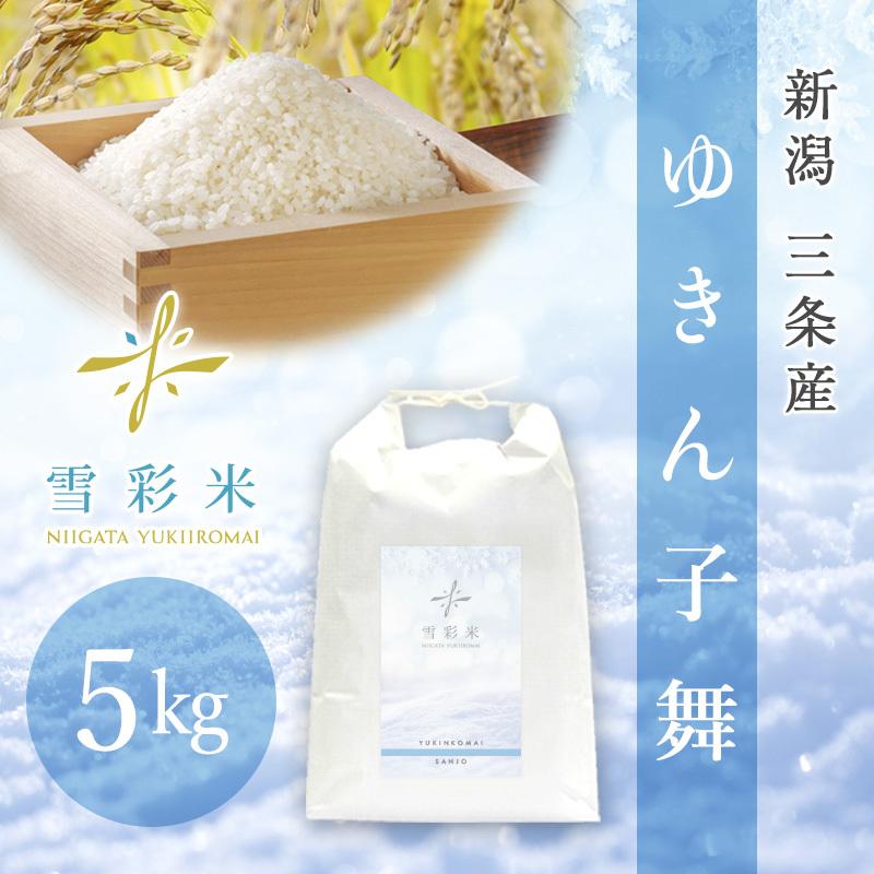 【雪彩米】新潟県産 令和2年産 ゆきんこ舞 5kg