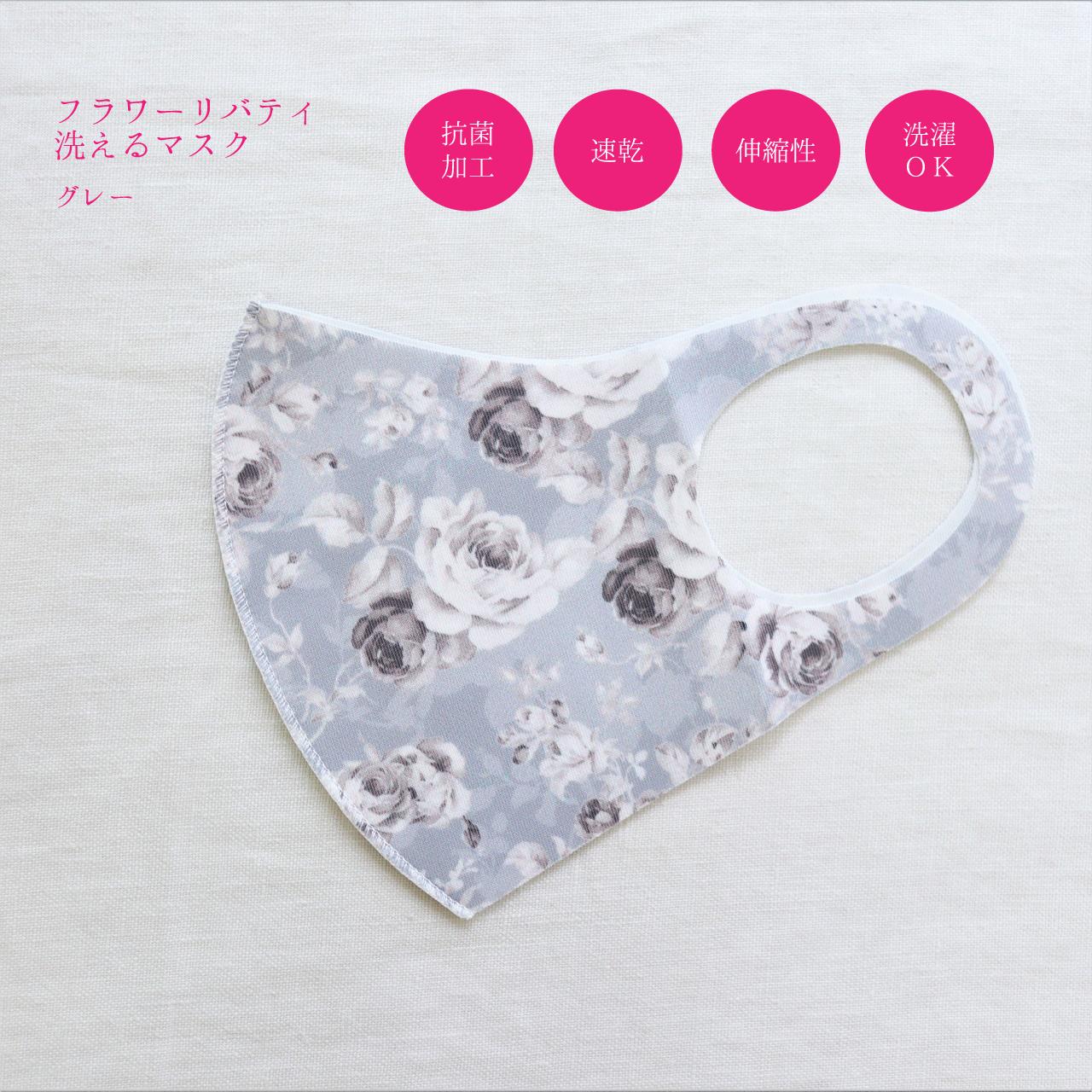 【マスク】洗えるフィットマスク フラワーリバティ グレー