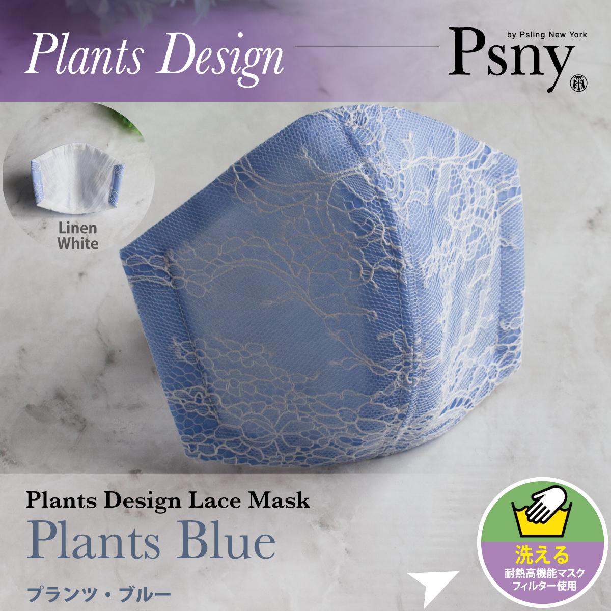 PSNY プランツ レース・ブルー 花粉 黄砂 洗える不織布フィルター入り 立体 大人用 マスク 送料無料 L61
