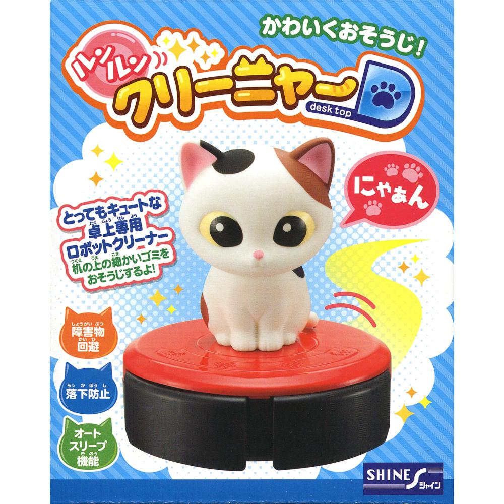 猫ロボットクリーナー(るんるんクリーニャーデスクトップ)