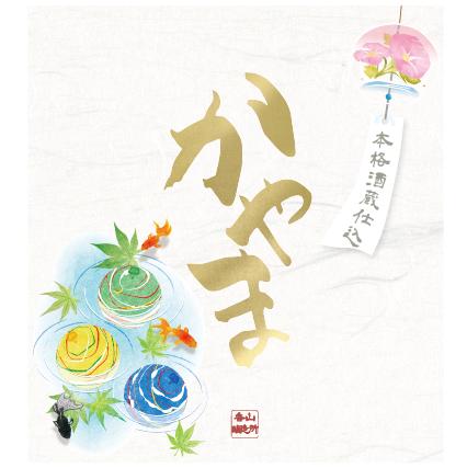 【送料無料】お中元・暑中見舞い『涼』限定ラベル/純米発泡濁酒かやま(2本)
