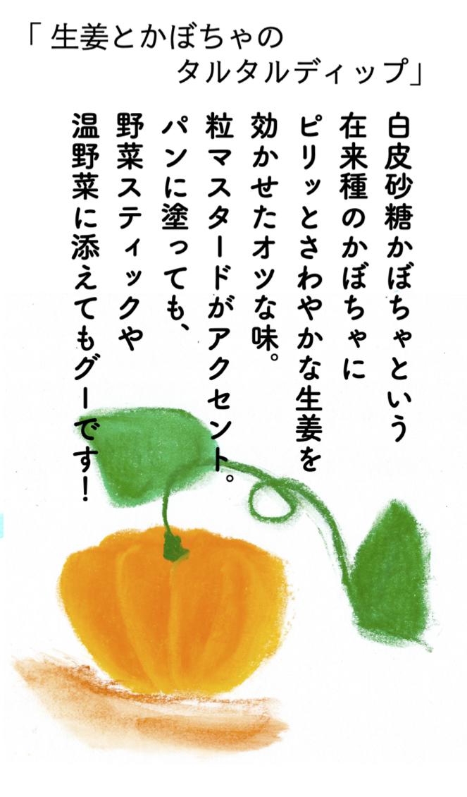 生姜とかぼちゃのタルタルディップソース - 画像2