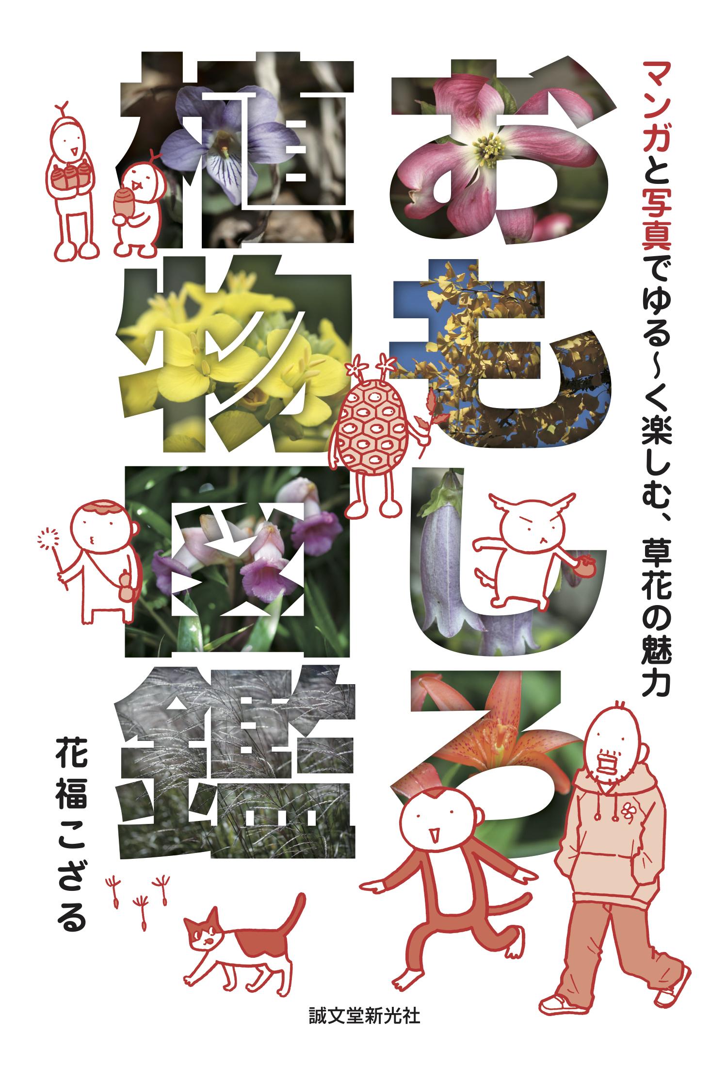 [書籍]『おもしろ植物図鑑』 - 画像1
