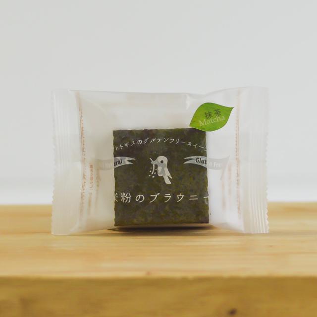 米粉のブラウニー 黒きなこと抹茶【単品】