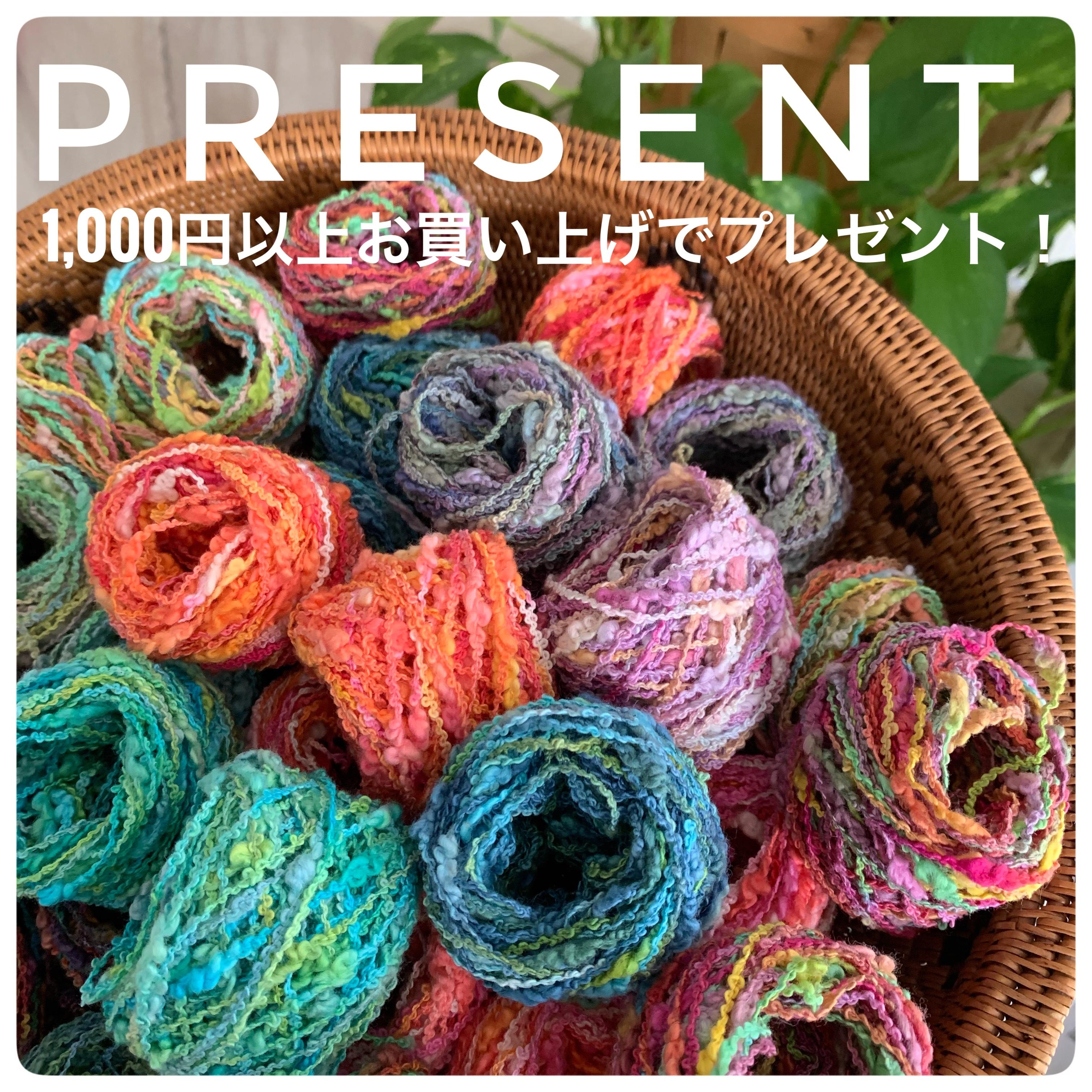 ☆PRESENT☆1,000円以上お買い上げでもれなくプレゼント!