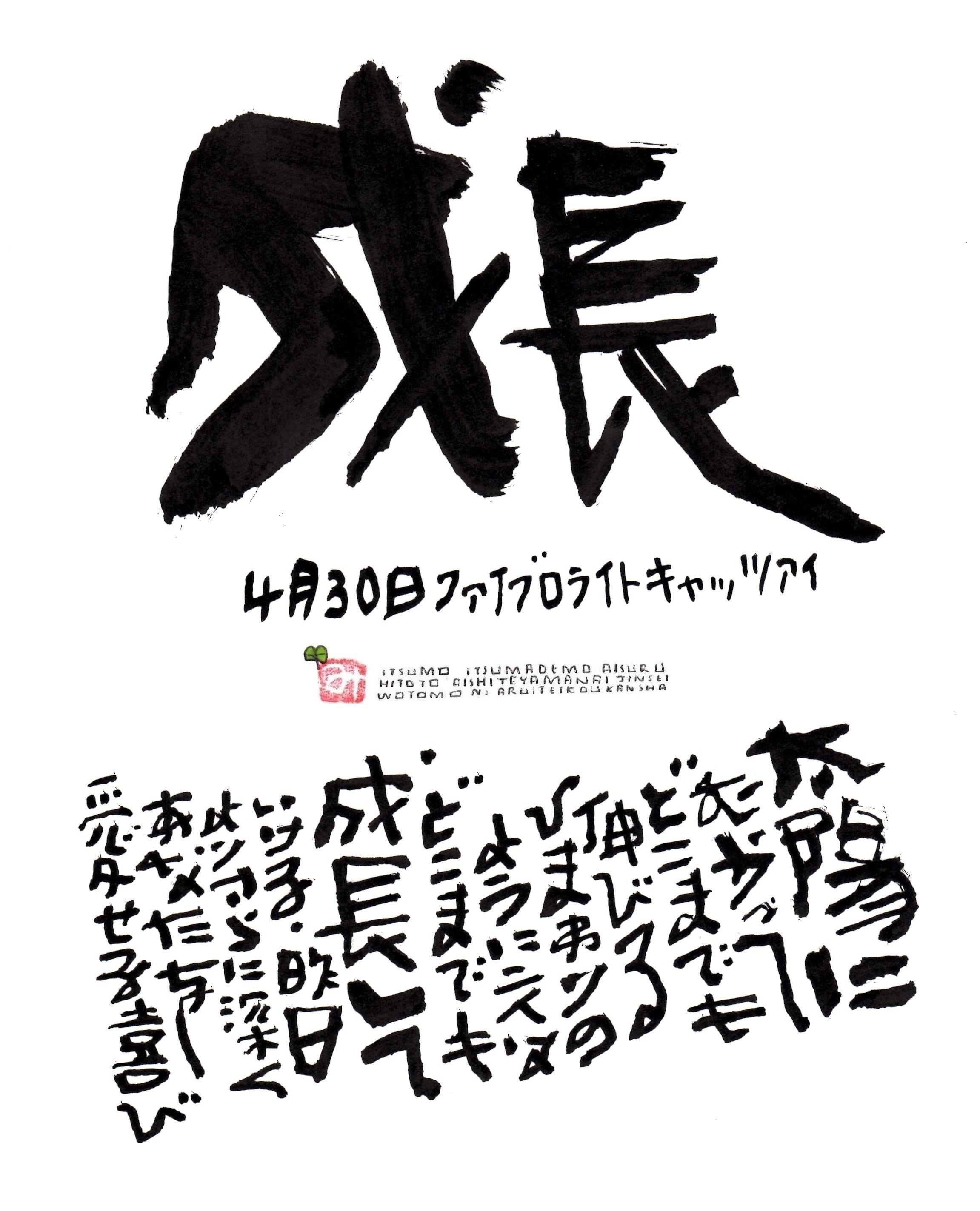 4月30日 結婚記念日ポストカード【成長】