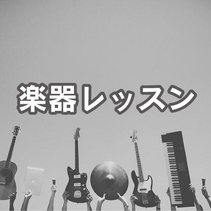 楽器レッスン(1回60分)