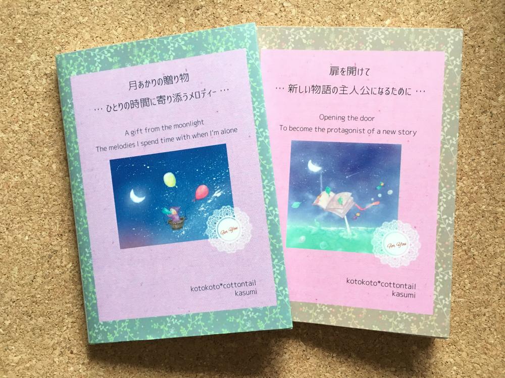 詩画集「月あかりの贈り物」「扉を開けて」2冊セット