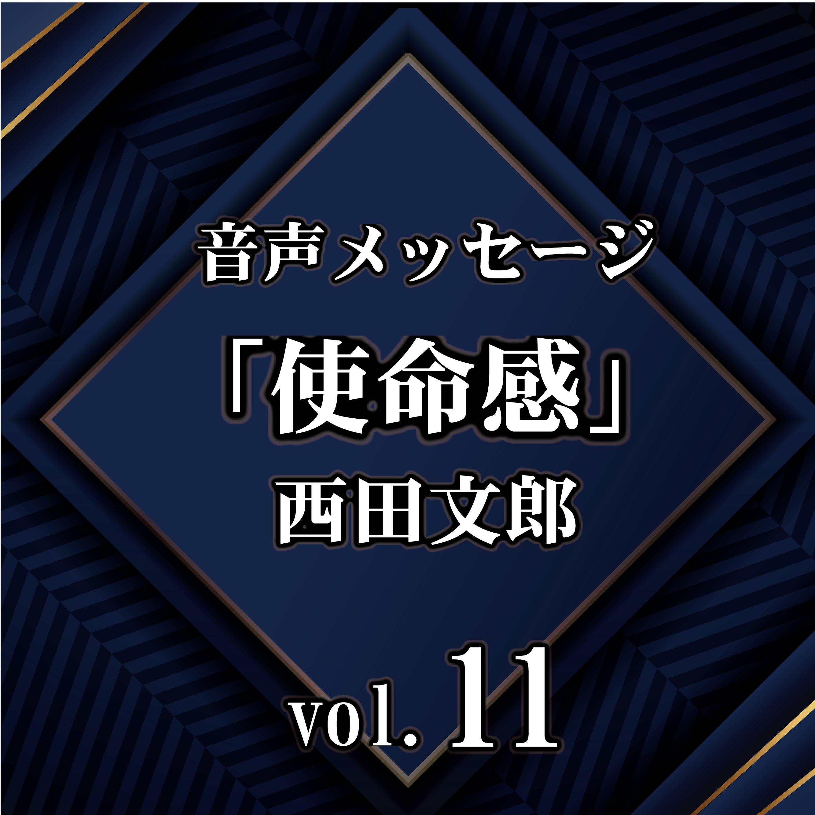 西田文郎 音声メッセージvol.11『使命感』