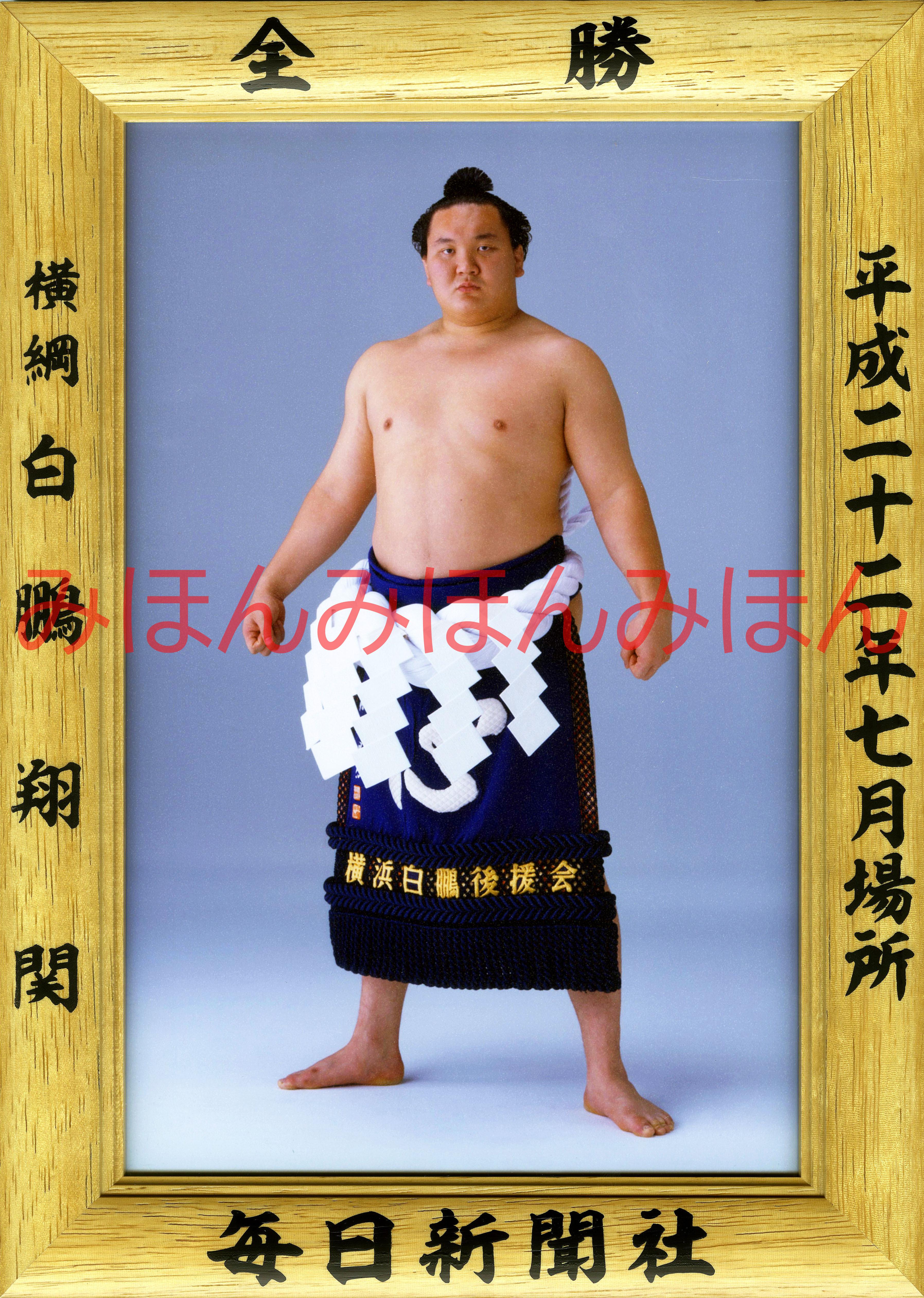 平成22年7月場所全勝 横綱 白鵬翔関(15回目の優勝)