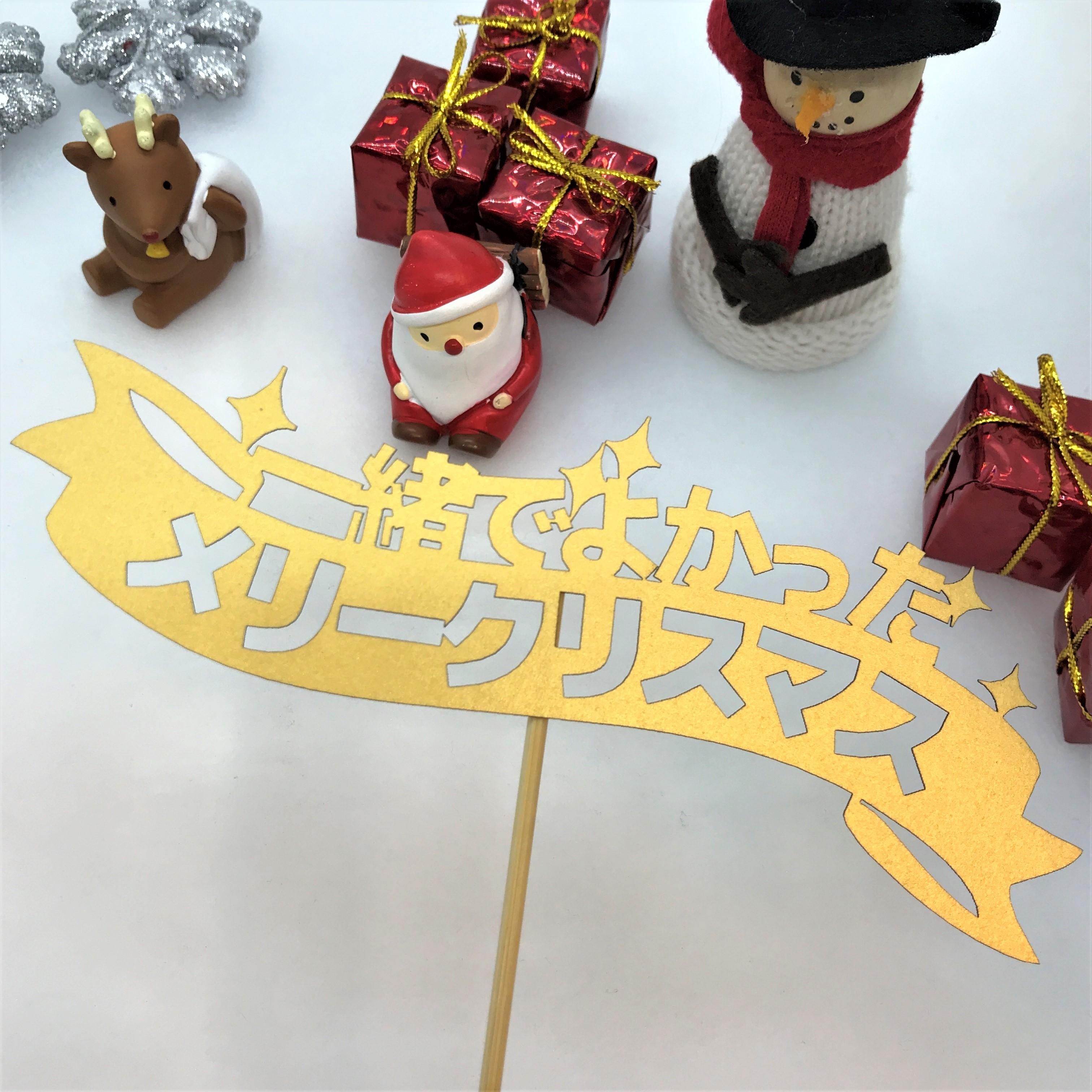 クリスマストッパー03‐Christmas cake topper‐
