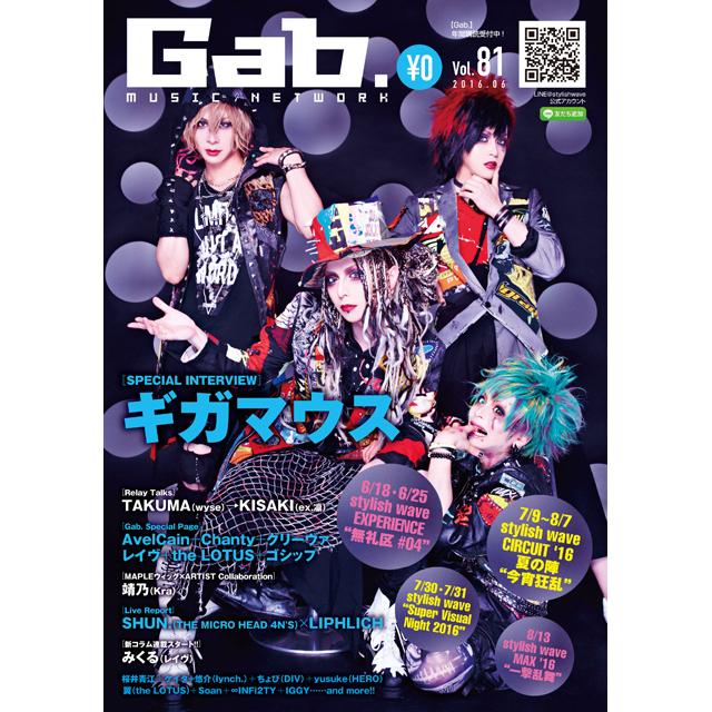 [フリーペーパー]Gab. Vol.81(表紙:ギガマウス)