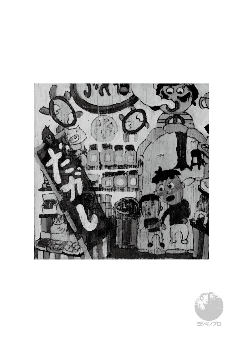 ミニポスター駄菓子屋シリーズ『兄弟』モノクロ