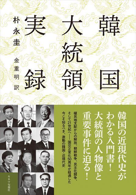 韓国大統領実録