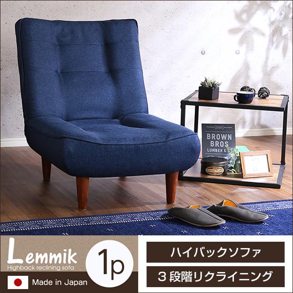 1人掛ハイバックソファ(布地)ローソファにも、ポケットコイル使用、3段階リクライニング 日本製|lemmik-レミック-|一人暮らし用のソファやテーブルが見つかるインテリア専門店KOZ|《SH-07-LMK1P》