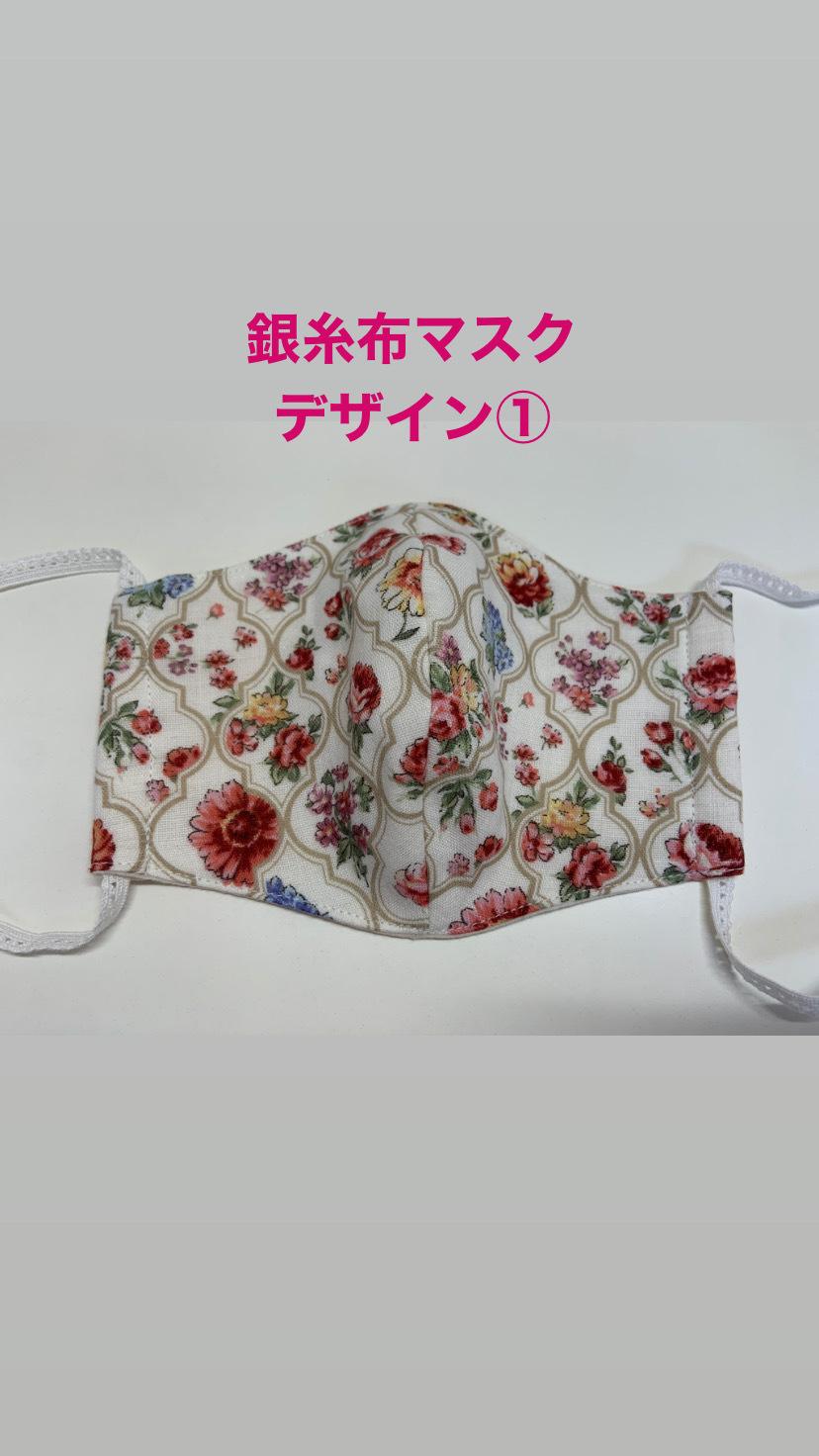 『銀糸』 布マスク 銀イオン効果のある安全快適生活