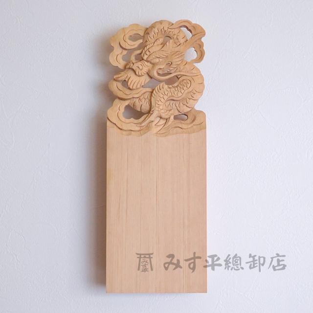 壁掛けお札入れ 手彫り〈龍〉