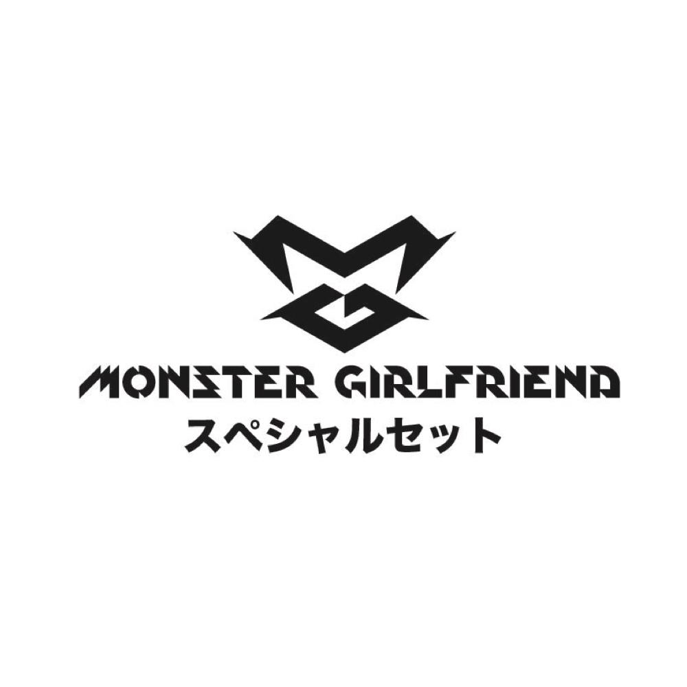 スペシャルセット【MONSTER GIRLFRIEND】
