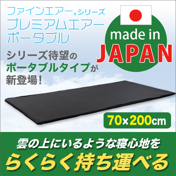 【日本製】ファインエアー(R)シリーズ【プレミアムエアー(ポータブル70cm幅)】|一人暮らし用のソファやテーブルが見つかるインテリア専門店KOZ|《SH-FAO-PT70》