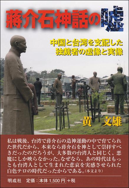 蒋介石神話の嘘―中国と台湾を支配した独裁者の虚像と実像