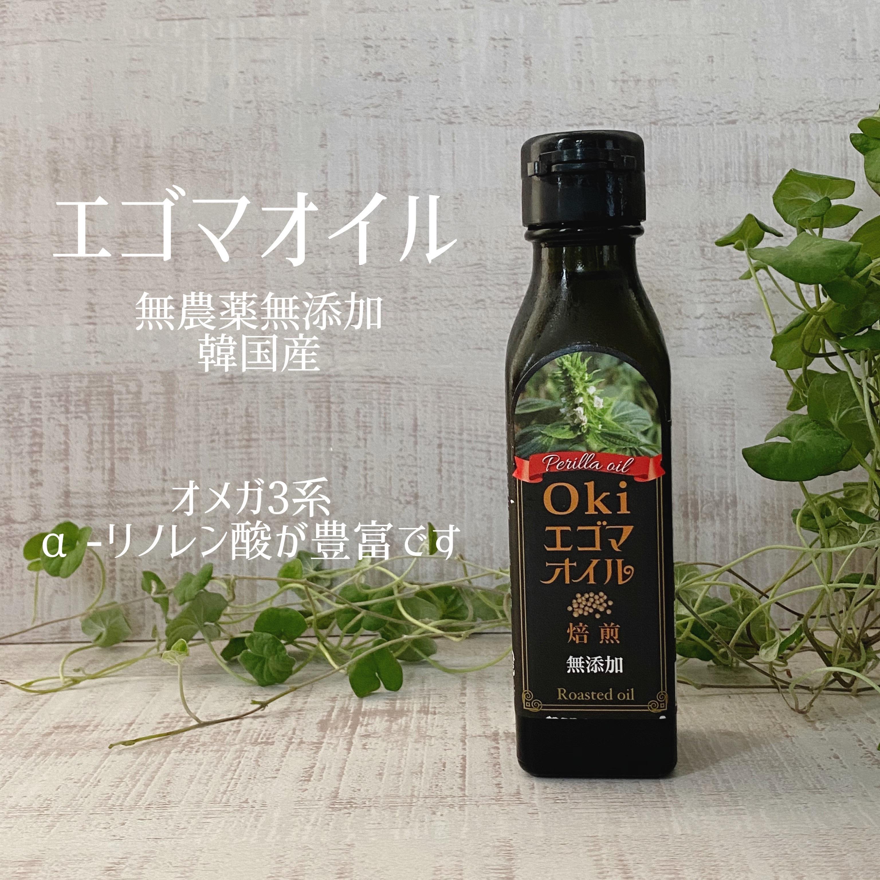 Oki/エゴマオイル/オメガ3