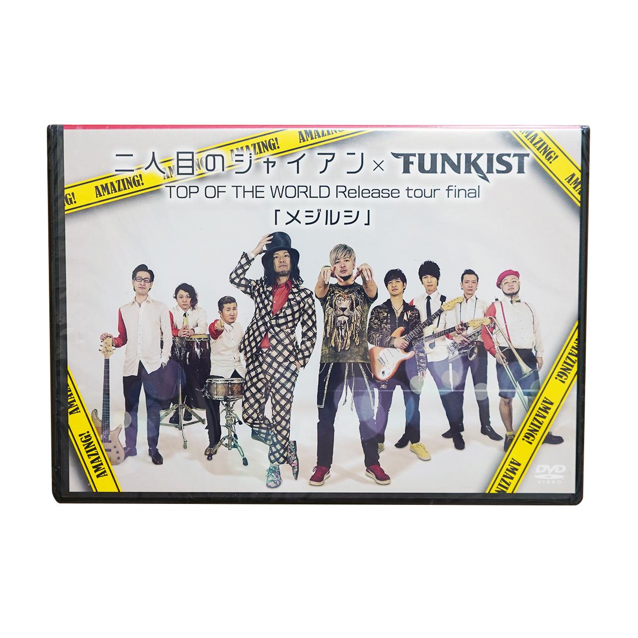 【ライブDVD】TOP OF THE WORLD Release tour final メジルシ / 二人目のジャイアン×FUNKIST