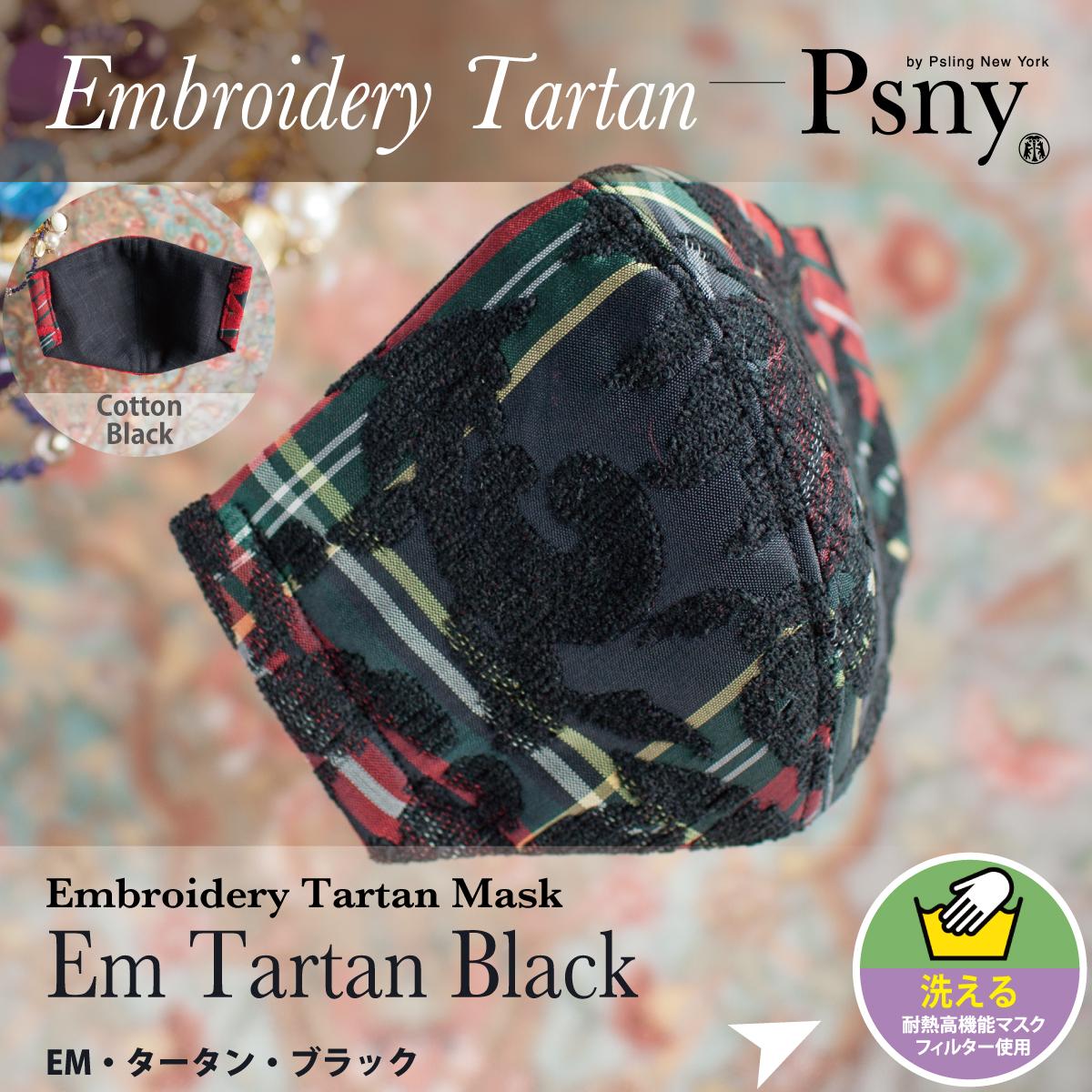 PSNY 刺繍 タータンチェック ブラック 花粉 フィルター入り 立体マスク 大人 薔薇 バラ 高級 美人 おしゃれ