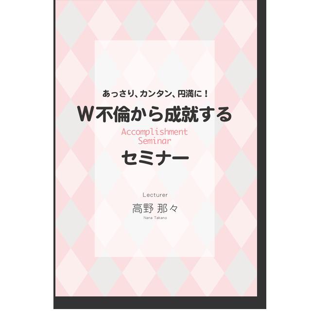 《オンライン》あっさり、カンタン、円満に!W不倫から成就するセミナー - 画像1